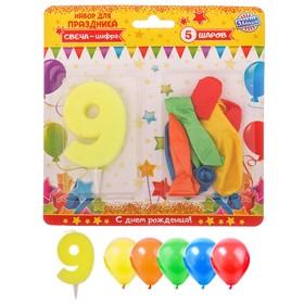 """Набор для праздника """"С днем рождения"""" 9 лет, свеча + 5 шаров"""