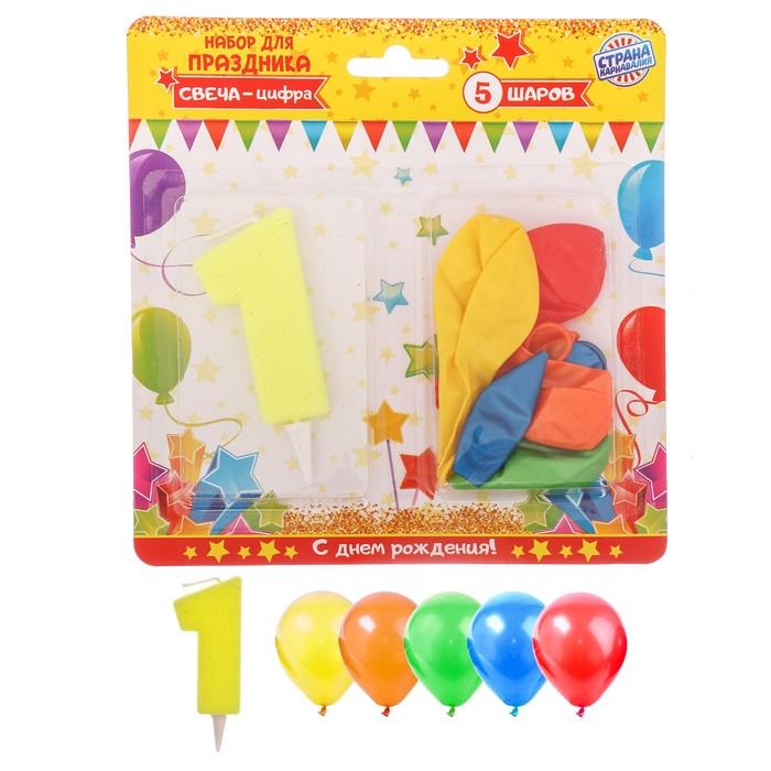 """Набор для праздника """"С днем рождения"""" 1 годик, свеча + 5 шаров - фото 191761955"""