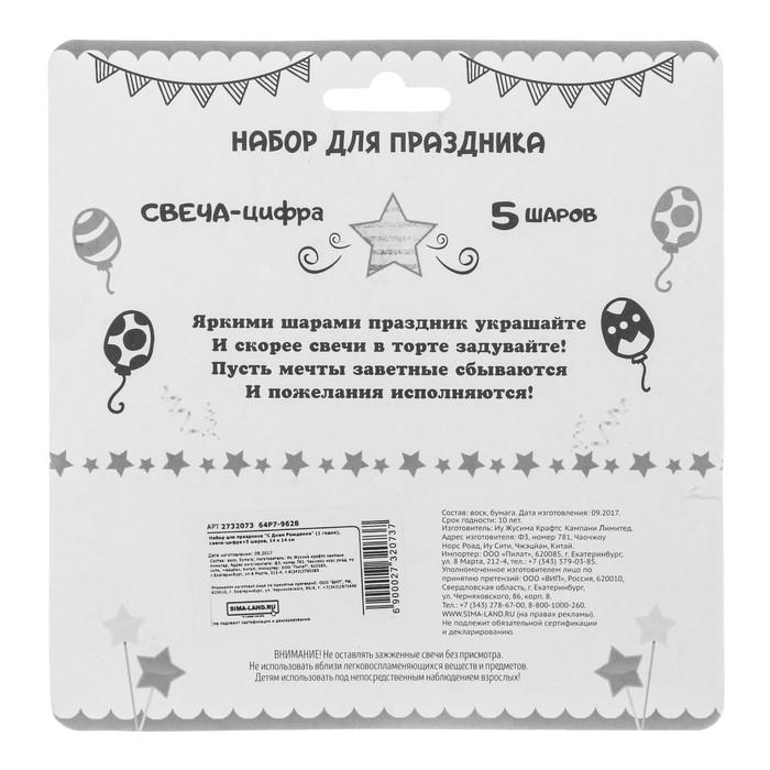 """Набор для праздника """"С днем рождения"""" 1 годик, свеча + 5 шаров - фото 35609639"""