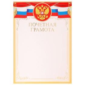 Почетная грамота 'Универсальная' золотая рамка, символика РФ Ош