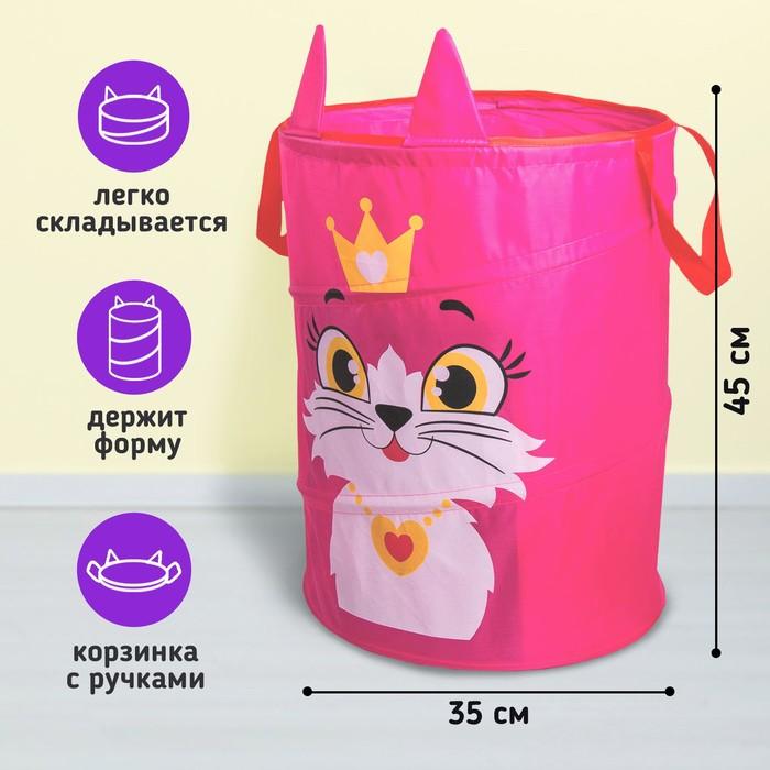 Корзина для игрушек «Кошечка», с ручками, 45 х 35 х 35 см