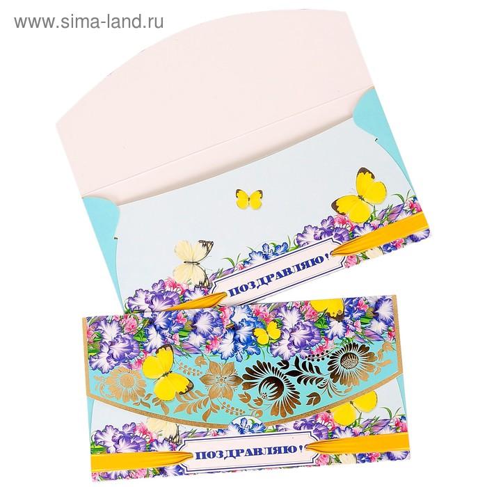 """Конверт для денег """"Поздравляю!"""" цветы, бабочки"""