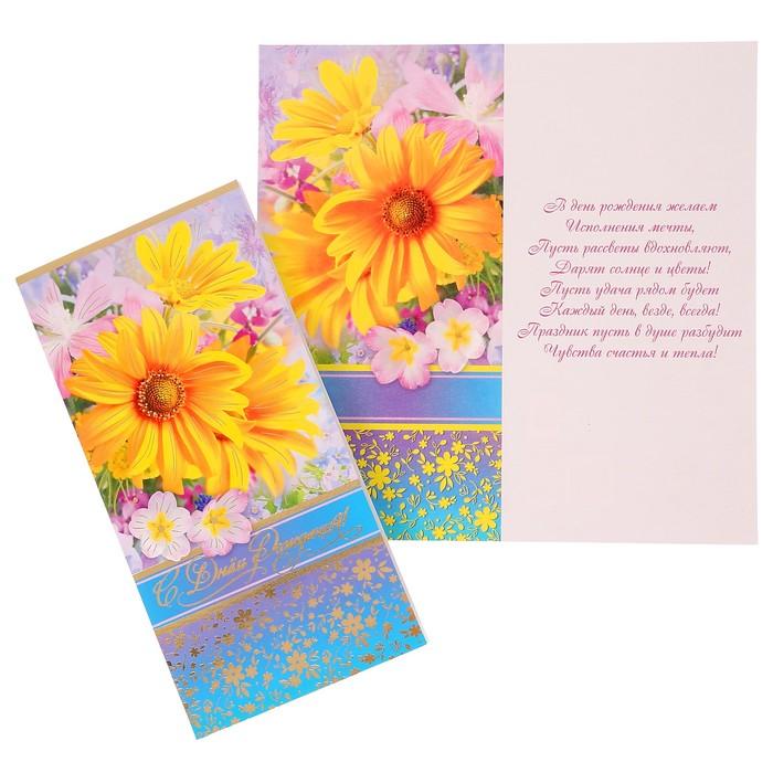Сима ленд открытка
