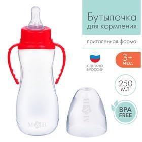Бутылочка для кормления детская приталенная, с ручками, 250 мл, от 0 мес., цвет красный