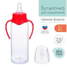 Бутылочка для кормления детская классическая, с ручками, 250 мл, от 0 мес., цвет красный