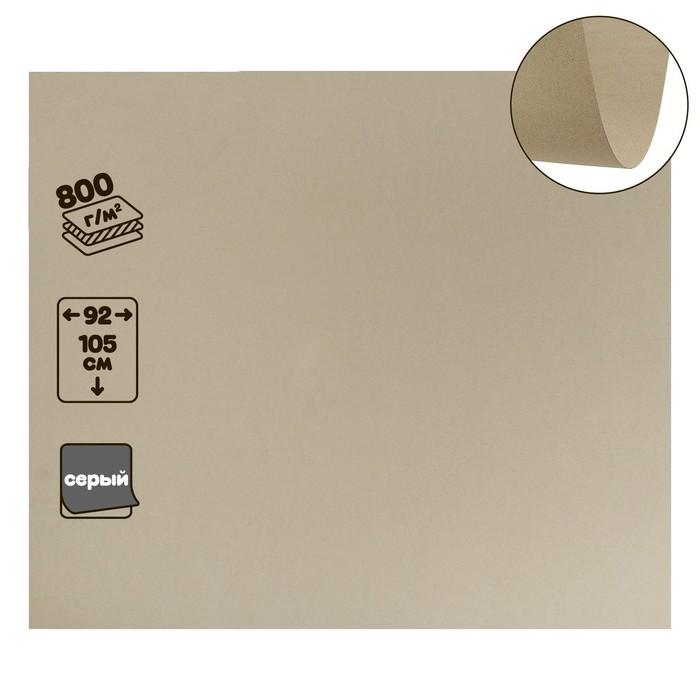 Картон переплетный 1.25 мм, 92х105 см, 800 г/м², серый - фото 8442324