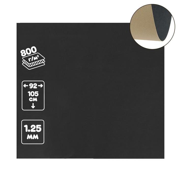 Картон переплётный 1.25 мм, 92х105 см, 800 г/м², чёрный - фото 8442326
