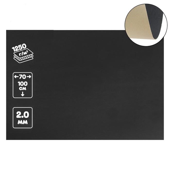 Картон переплетный 2.0 мм  70*100 см 1250 г/м² черный