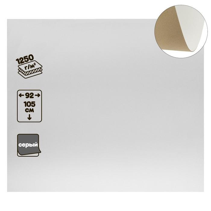 Картон переплетный 2.0 мм, 92х105 см, 1250 г/м², серый - фото 8442331
