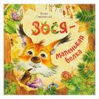 Новая детская книга «Зося – маленькая белка». Автор: Симбирская Ю.