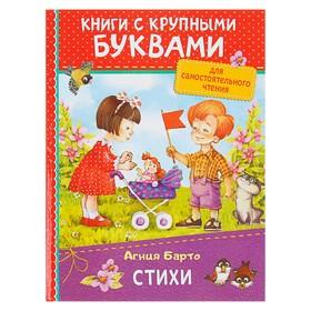 Книга с крупными буквами «Стихи». Барто А. Л.