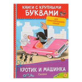 Книга с крупными буквами «Кротик и машинка. Сказки»