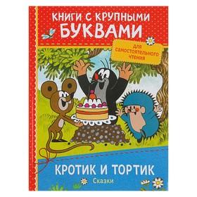 Книга с крупными буквами «Кротик и тортик. Сказки»