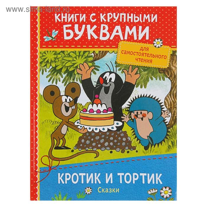 Книги с крупными буквами «Кротик и тортик. Сказки»