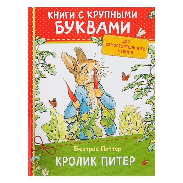 Книга с крупными буквами «Кролик Питер». Поттер Б. - фото 105675797