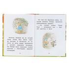 Книга с крупными буквами «Кролик Питер». Поттер Б. - фото 105675799