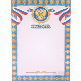 Грамота 'Универсальная' голубая рамка, символика РФ Ош