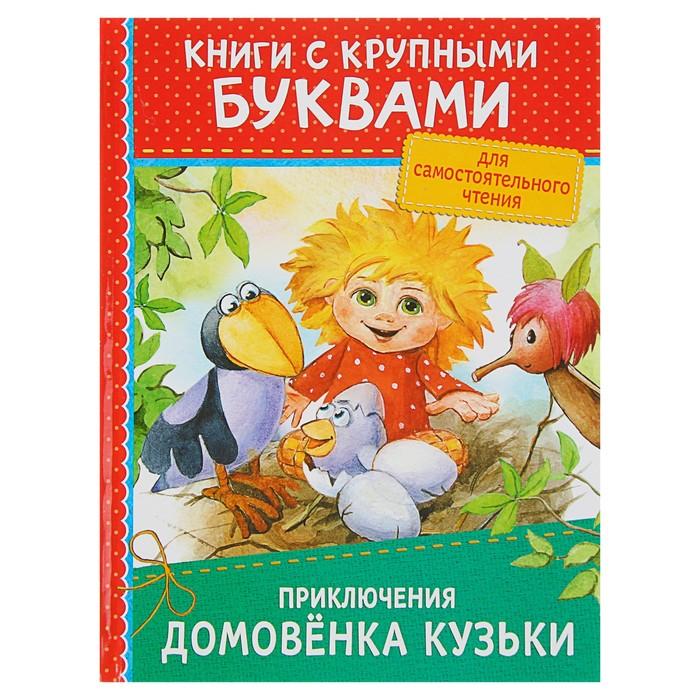 Книга с крупными буквами «Приключения домовёнка Кузьки» - фото 979401