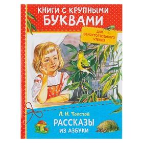 Книга с крупными буквами «Рассказы из азбуки». Толстой Л. Н.