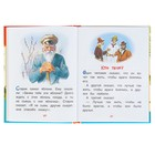 Книга с крупными буквами «Рассказы из азбуки». Толстой Л. Н. - фото 105675807