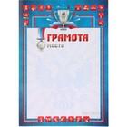 "Грамота ""Спортивная"" 2 место"
