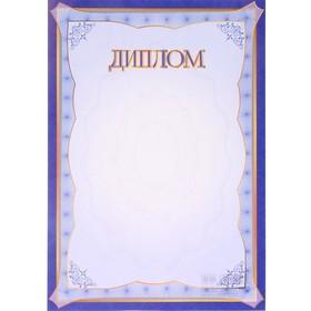 """Диплом """"Универсальный"""" синяя рамка"""