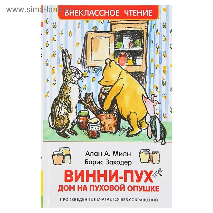 Внеклассное чтение «Винни-Пух. Дом на Пуховой Опушке». Автор: Милн А.