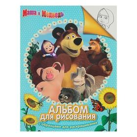 Альбом для рисования с образцами для раскрашивания «Маша и Медведь»