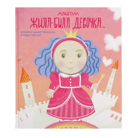 """Фотоальбом 56 листов """"Жила-была девочка. Хроники одной принцессы.Первые пять лет"""" 24,5х28 см"""