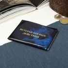 Обложка для удостоверения ветерана боевых действий, глянец, цвет синий