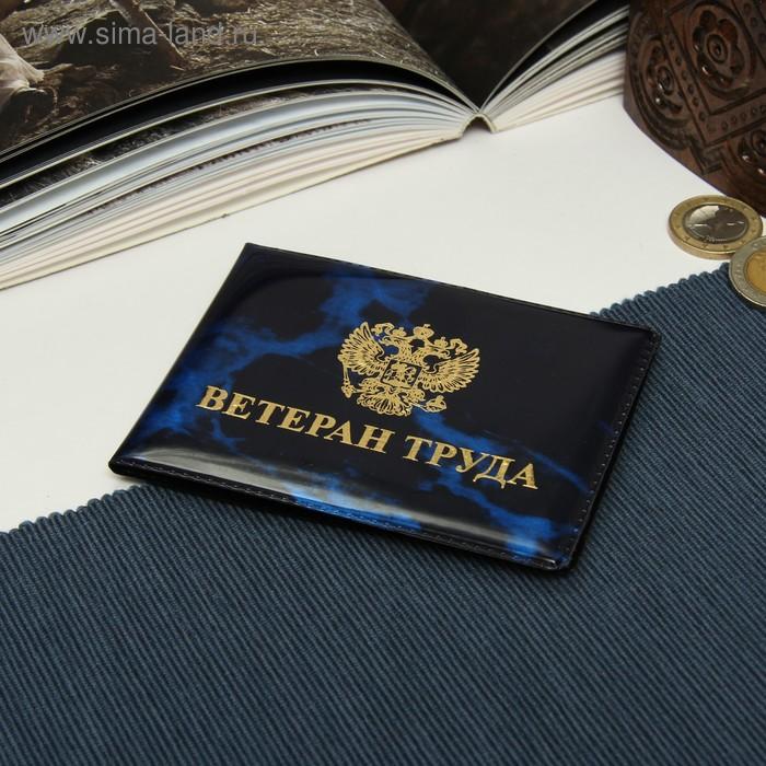 Обложка для удостоверения ветерана труда, тиснение, цвет синий