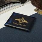 Обложка для удостоверения МВД РФ, глянец, тиснение, цвет синий