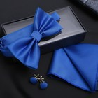 "Набор джентльмена ""Запонки/платок/галстук-бабочка"" цвет небесно-синий"