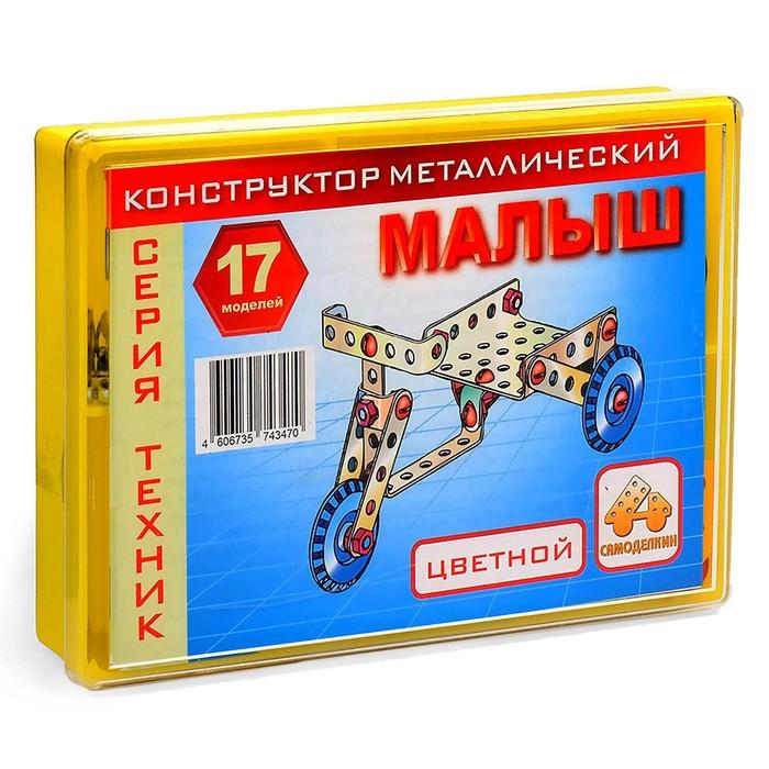 Конструктор Техник Малыш, 74 элемента, 17 моделей, цветной