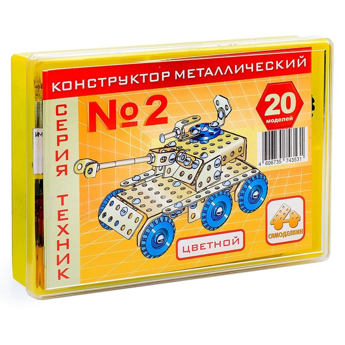 Конструктор «Техник №2», 195 деталей, 20 моделей, цветной