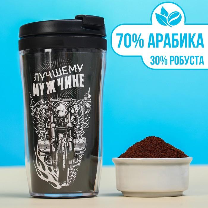 Кофе в термостакане «Лучшему мужчине», 50 г, 350 мл