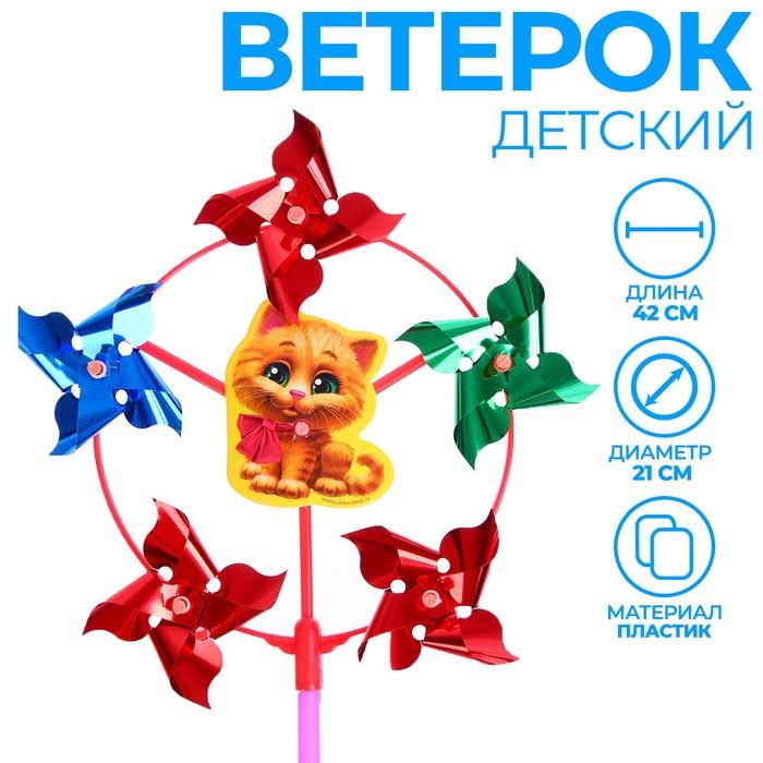 Ветерок с фольгой «Котик», 42 см - фото 995134