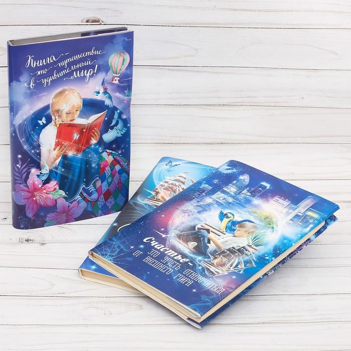 Набор обложек для книг «Живые книги», 3 шт, 43×24 см