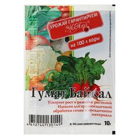 Средство для ускорения роста и развития растений Гумат Байкал, порошок, 10 г