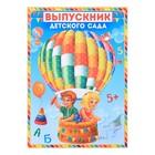 Папка «Выпускник детского сада» с 2-мя файлами