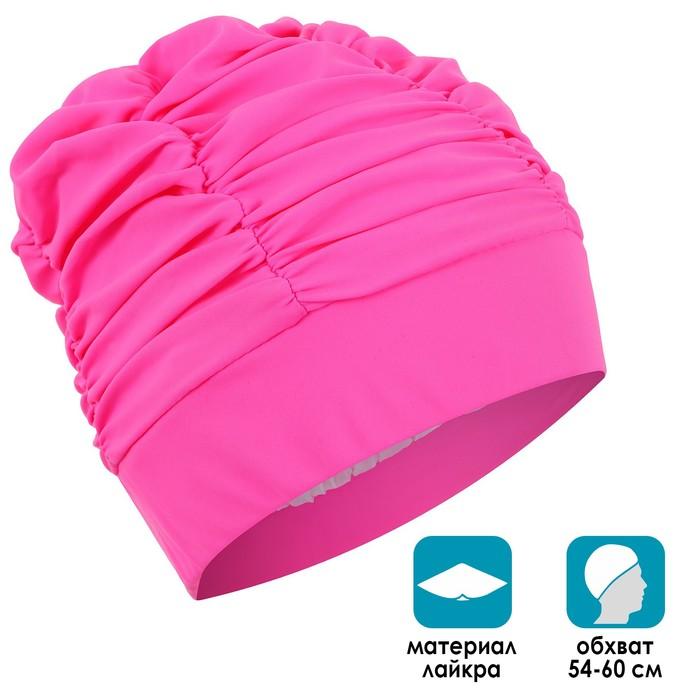 Шапочка для плавания объемная с подкладом, лайкра, цвет розовый