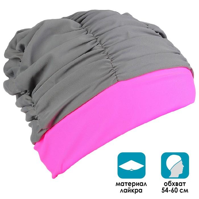 Шапочка для плавания объемная двухцветная, лайкра, цвет серо-розовый