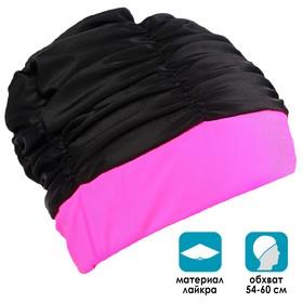 Шапочка для плавания объемная двухцветная, лайкра, цвет чёрно-розовый