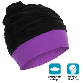 Шапочка для плавания объемная двухцветная, лайкра , цвет чёрно-фиолетовый