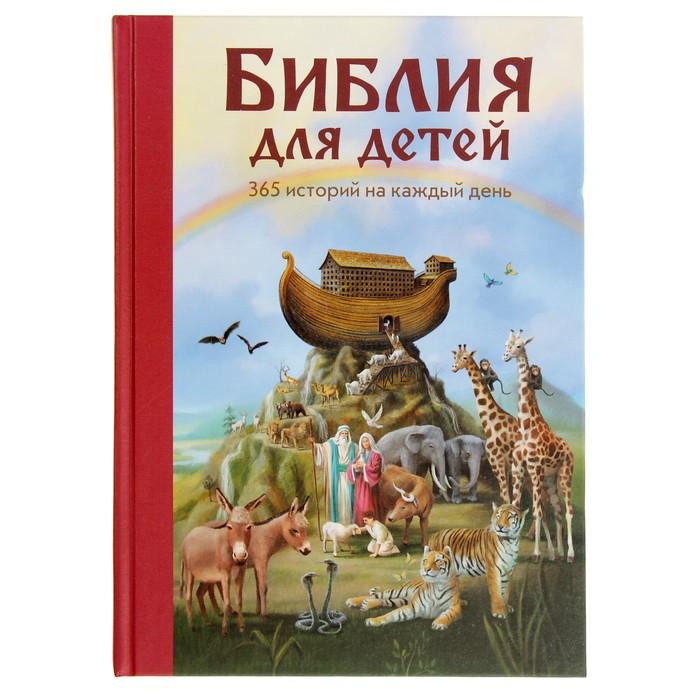 «Библия для детей. 365 историй на каждый день», ил. Л. Глазер-Ноде - фото 979639