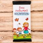Обертка для шоколада «Наш любимый воспитатель», 18.1 х 15.5 см