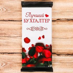 Обертка для шоколада 'Лучший бухгалтер' Ош