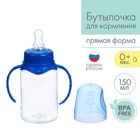 Бутылочка для кормления детская классическая, с ручками, 150 мл, от 0 мес., цвет синий