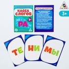 "Flashcards ""cashier syllables"", 16 PCs."