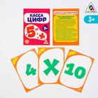 "Flashcards ""cash numbers"", 16 PCs."